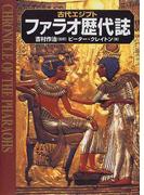 古代エジプトファラオ歴代誌