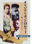 オリジナリティを訪ねて 輝いた日本人たち 1