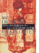 ディケンズの毛皮のコート/シャーロットの片思いの手紙