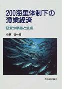 200海里体制下の漁業経済 研究の軌跡と焦点