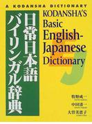 日常日本語バイリンガル辞典