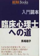 臨床心理士への道 (Aera books)