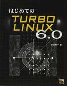はじめてのTurboLinux