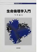 生命倫理学入門 (哲学教科書シリーズ)