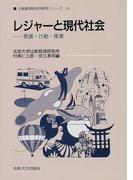 レジャーと現代社会 意識・行動・産業 (比較経済研究所研究シリーズ)