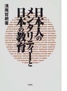 日本人のメンタリティーと日本の教育