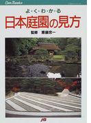 よくわかる日本庭園の見方 (JTBキャンブックス 社寺)