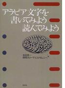アラビア文字を書いてみよう読んでみよう アラビア文字への招待