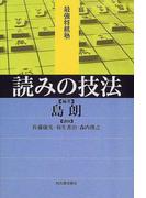 読みの技法 (最強将棋塾)