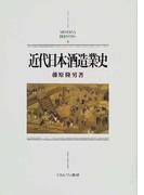 近代日本酒造業史 (MINERVA日本史ライブラリー)