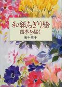 和紙ちぎり絵 四季を描く