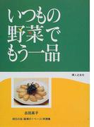 いつもの野菜でもう一品 明日の友「副菜の1ページ」料理集