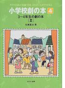 小学校劇の本 クラス全員が出演できるどの子にもセリフがある 4 3〜4年生の劇の本 2