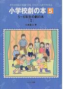 小学校劇の本 クラス全員が出演できるどの子にもセリフがある 5 5〜6年生の劇の本 1