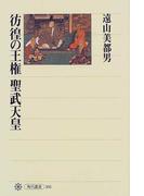 彷徨の王権聖武天皇 (角川選書)(角川選書)