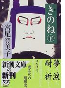 きのね 下巻 (新潮文庫)(新潮文庫)