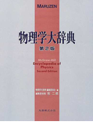 MARUZEN物理学大辞典 第2版