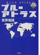 ブルーアトラス 世界地図 増補新訂版