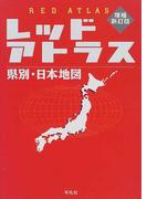 レッドアトラス 県別・日本地図 増補新訂版