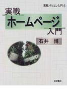 実戦ホームページ入門 (実戦パソコン入門)