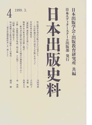 日本出版史料 制度・実態・人 4