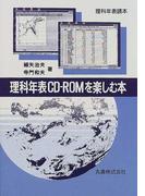 理科年表CD−ROMを楽しむ本 (理科年表読本)