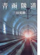 青函隧道 (小学館ライブラリー)
