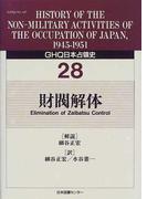 GHQ日本占領史 28 財閥解体