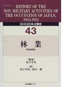 GHQ日本占領史 43 林業
