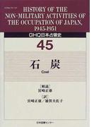 GHQ日本占領史 45 石炭