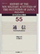 GHQ日本占領史 55 通信