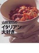 山田宏巳のイタリアン大好き