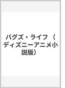 バグズ・ライフ (ディズニーアニメ小説版)