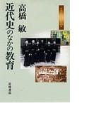 近代史のなかの教育 (日本の50年日本の200年)