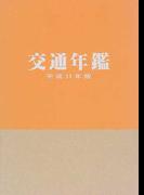 交通年鑑 平成11年版