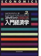 スティグリッツ入門経済学 第2版