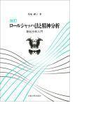 ロールシャッハ法と精神分析 継起分析入門 改訂