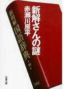 新解さんの謎 (文春文庫)(文春文庫)