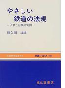 やさしい鉄道の法規 JRと私鉄の実例 4訂版 (交通ブックス)