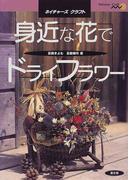 身近な花でドライフラワー (ネイチャーズクラフト)