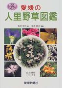 愛媛の人里野草図鑑 花の色で引く (自然博物シリーズ)
