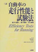 自動車の走行性能と試験法 3訂