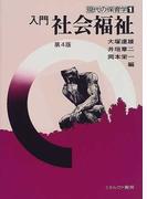 入門社会福祉 第4版 (現代の保育学)