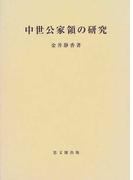 中世公家領の研究 (思文閣史学叢書)