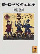 ヨーロッパの祭と伝承 (講談社学術文庫)(講談社学術文庫)