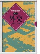 外交 (日本史小百科 近代)