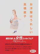 お洋服はうれしい (朝日文庫)(朝日文庫)