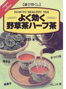 よく効く野草茶ハーブ茶 (Hobby & outdoor 遊び尽くし)