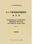 ロシア連邦貿易通関統計 統計集 1996年度
