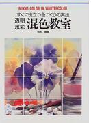 透明水彩混色教室 すぐに役立つ色づくりの実技 (Culture series)